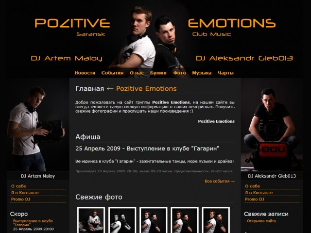 www.pozitiveemotions.ru
