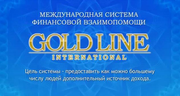 Gold Line — это лохотрон!