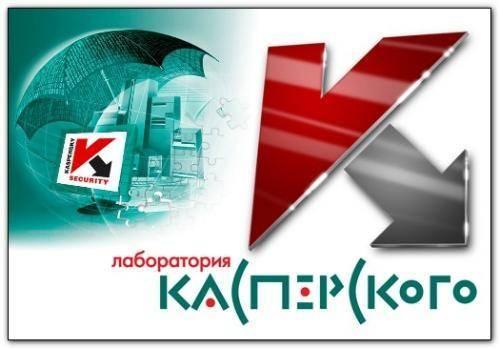 Antivirus Касперского