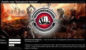 Бойцовский клуб онлайн игра