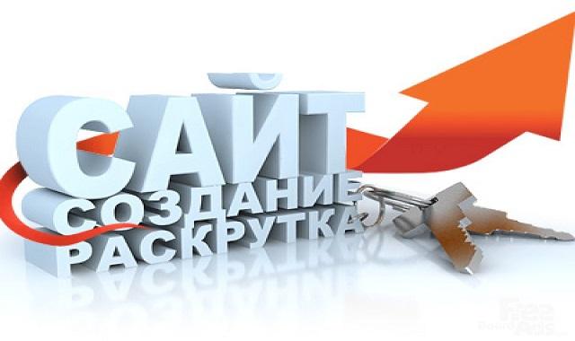 Сайты, продвигаемые и самодвижущиеся