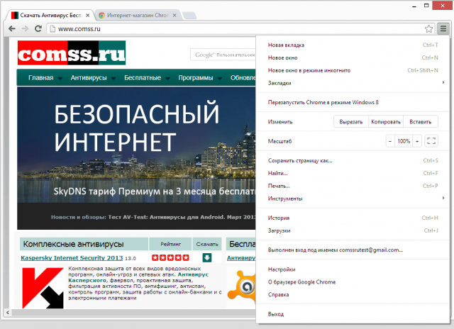 Отзыв о работе браузера Chrome