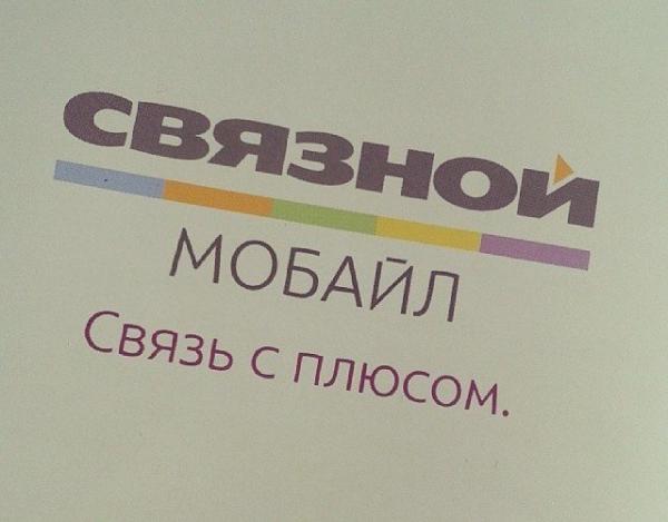 МТС и «Связной» объявили о запуске виртуального оператора