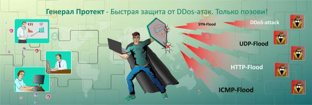 DDoS всемирная эпидемия