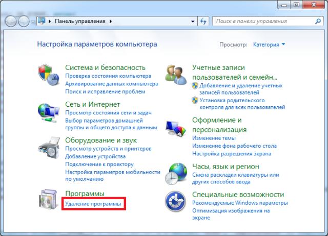 Как отключить слежку за собой в Windows 7, 8 и 8.1